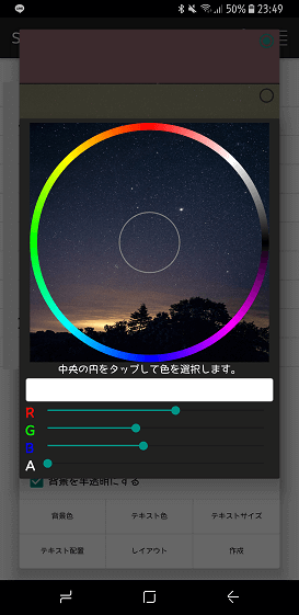 Simple Notepadウィジェット作成画面 色選択