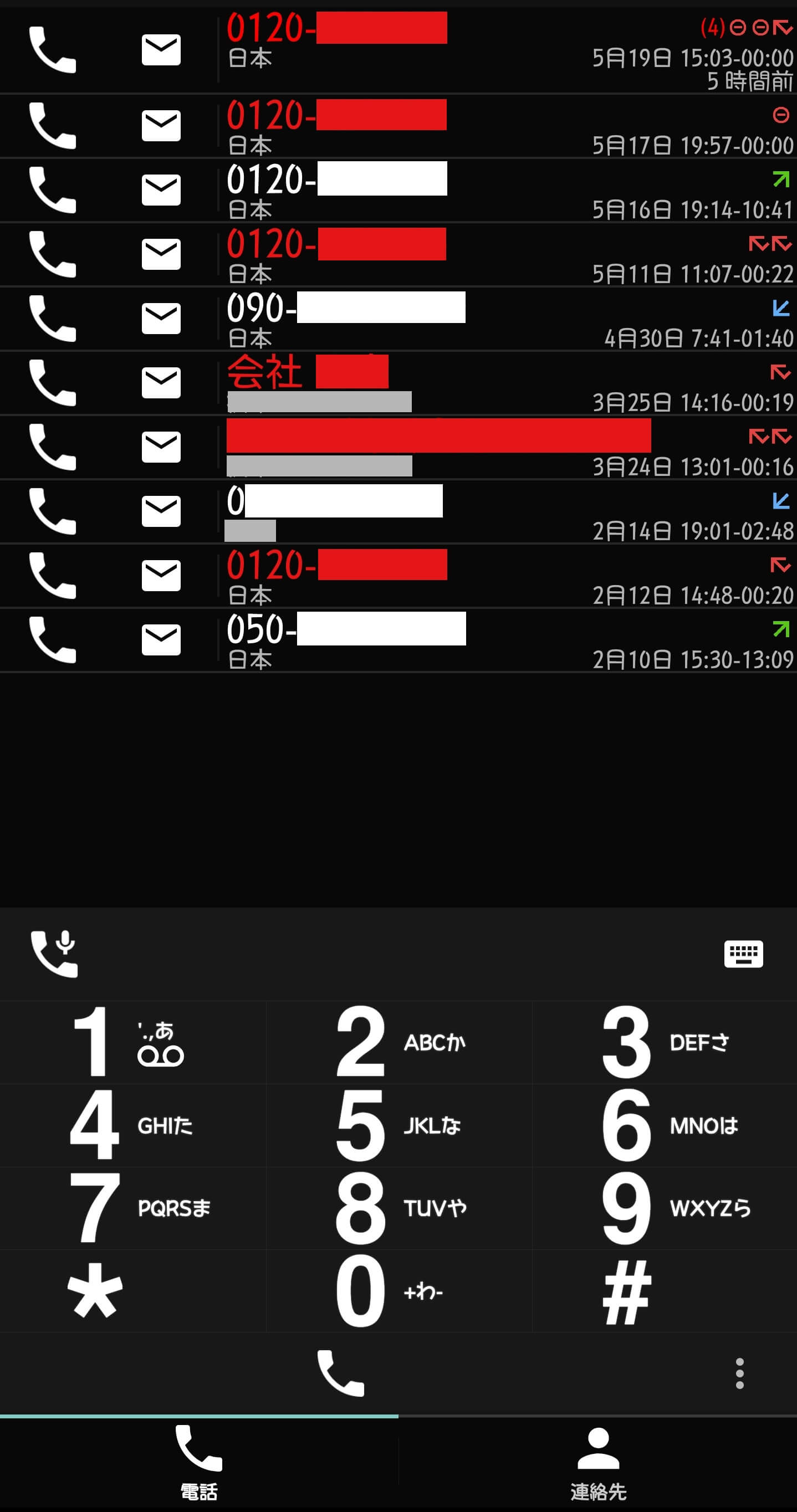 DW-Contacts-&- Phone