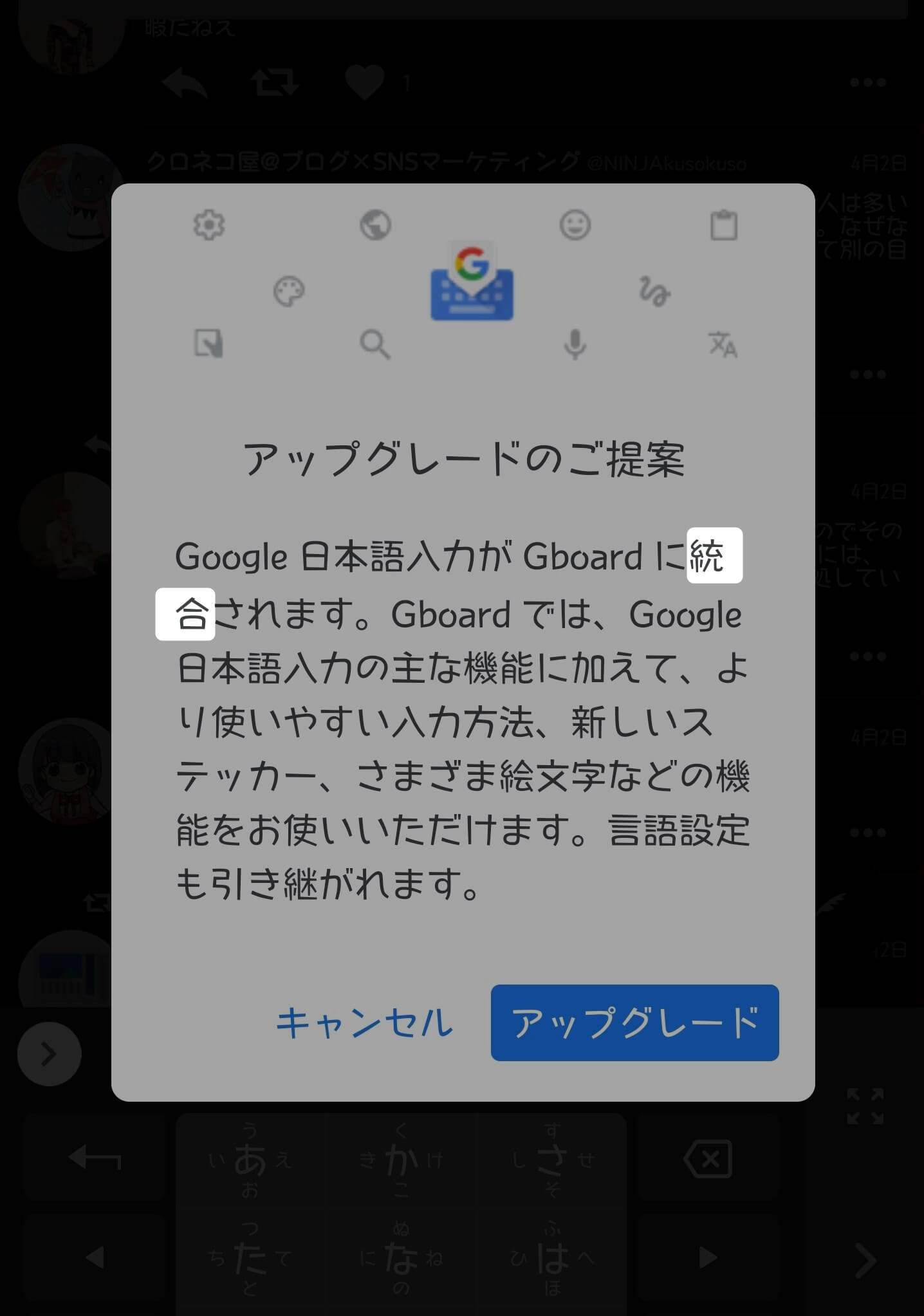 Gboard-upgrade-popup-2