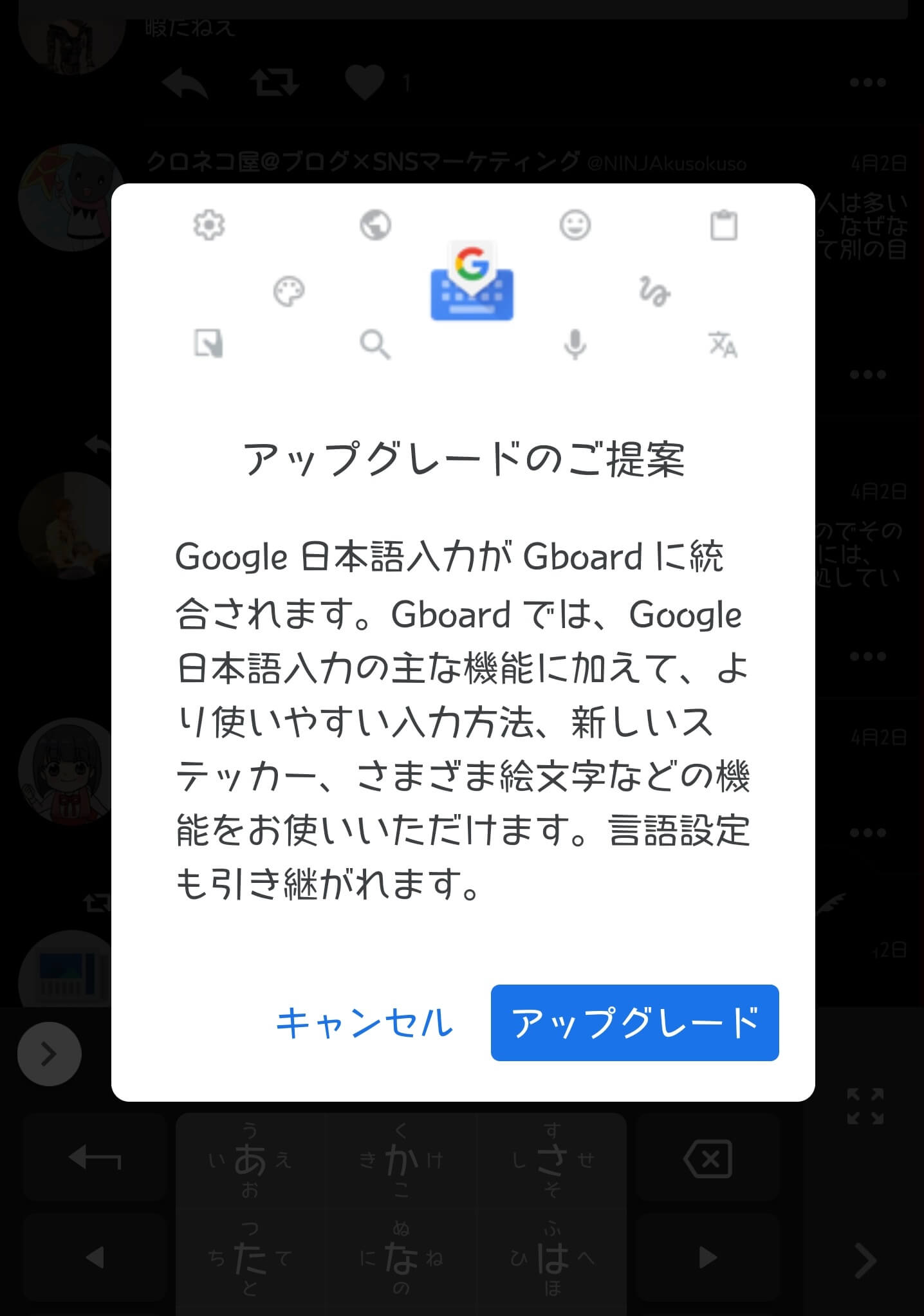 Gboard-upgrade-popup