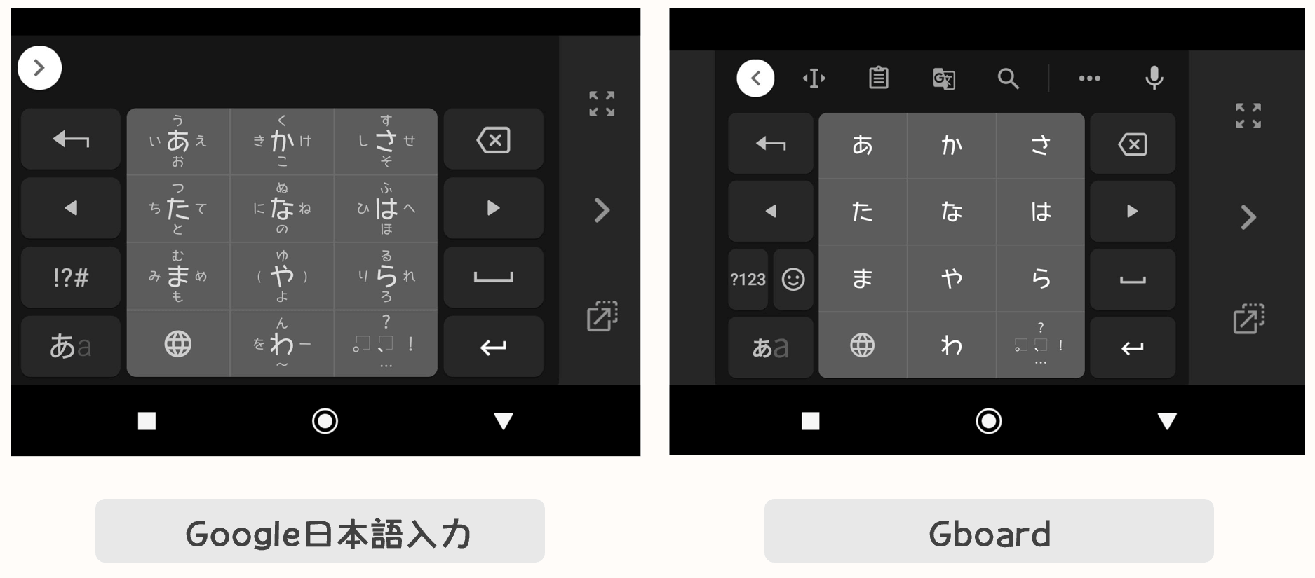 Google-japanese-ime-and-gboard-comparison