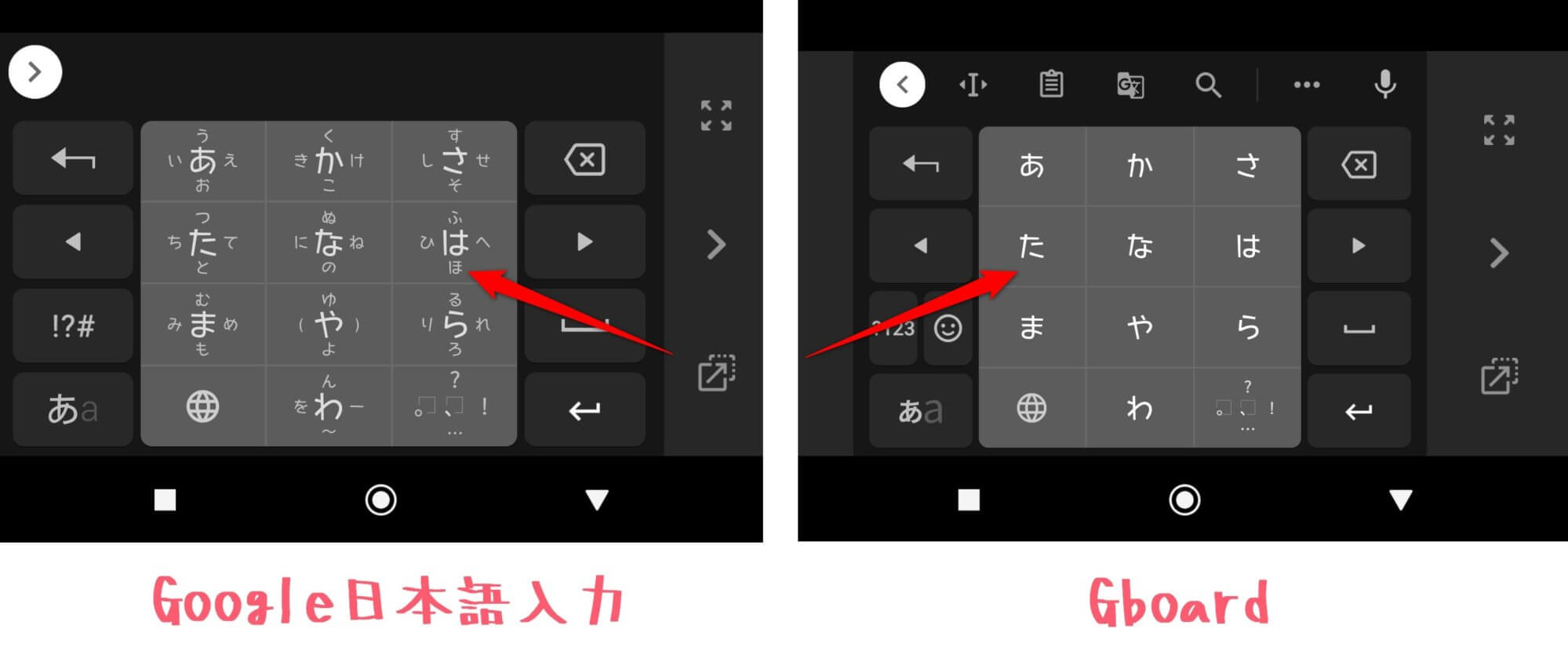 Google-japanese-ime-and-gboard-flick-char-display