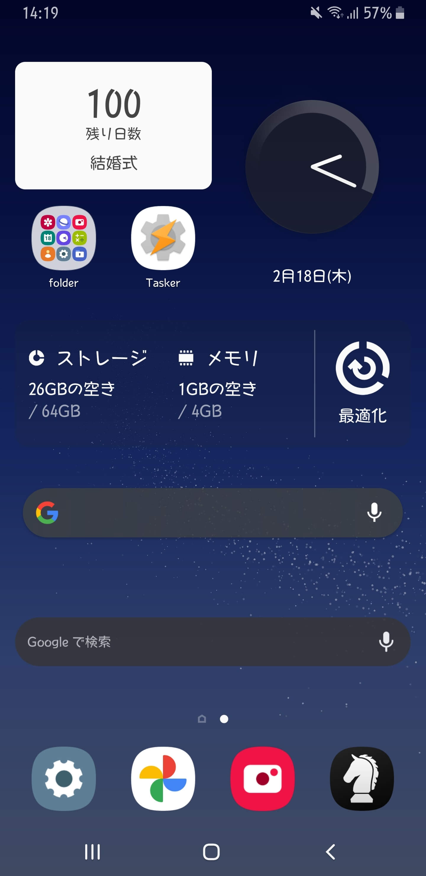 android-home-screen-widget-example