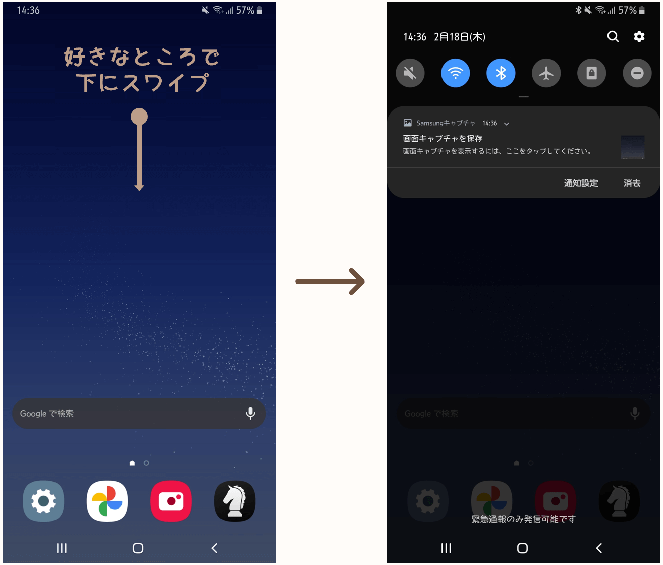 android-swipe-down-notification-bar