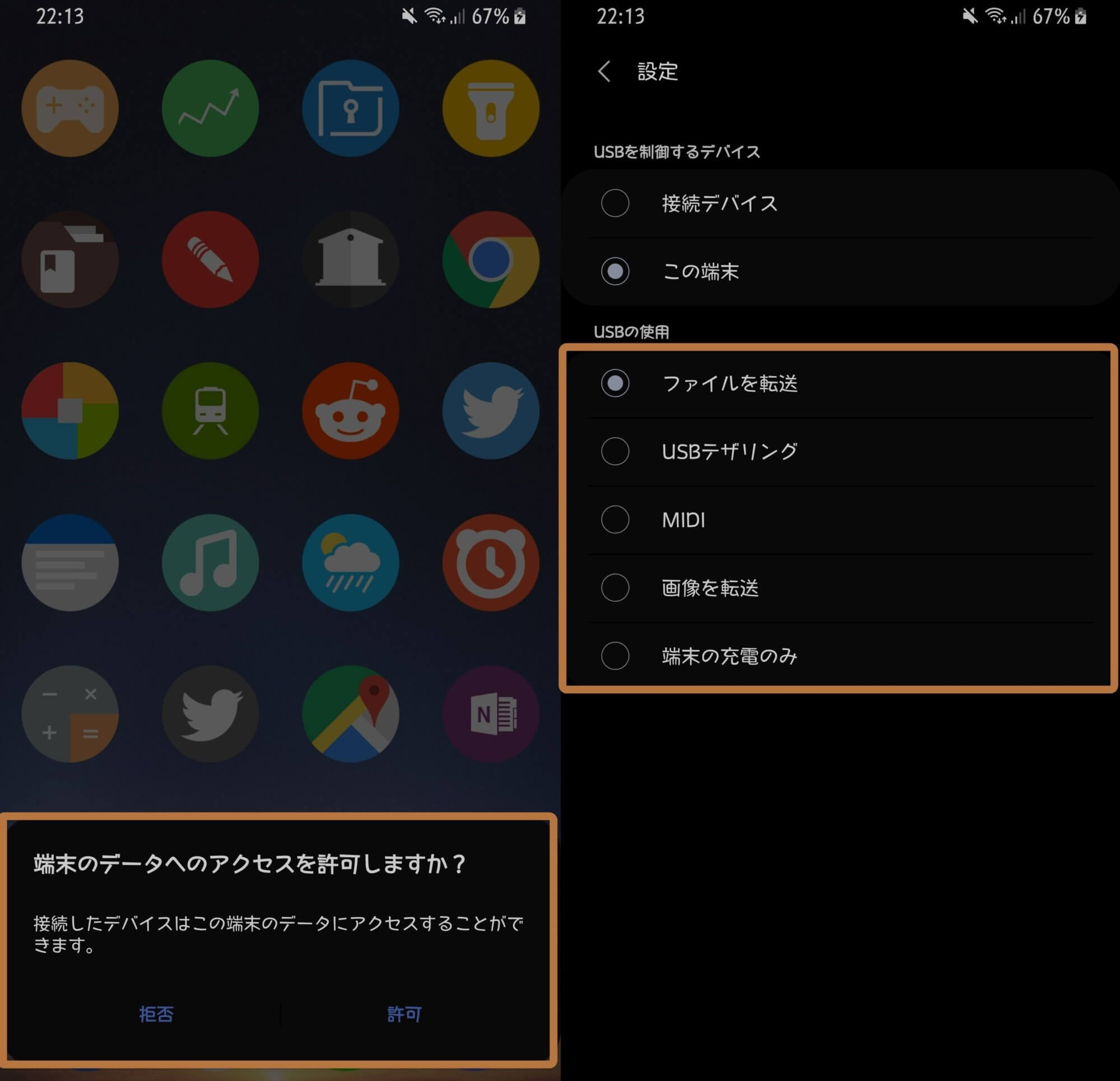 ask-connect-type-when-smartphone-usb-connect