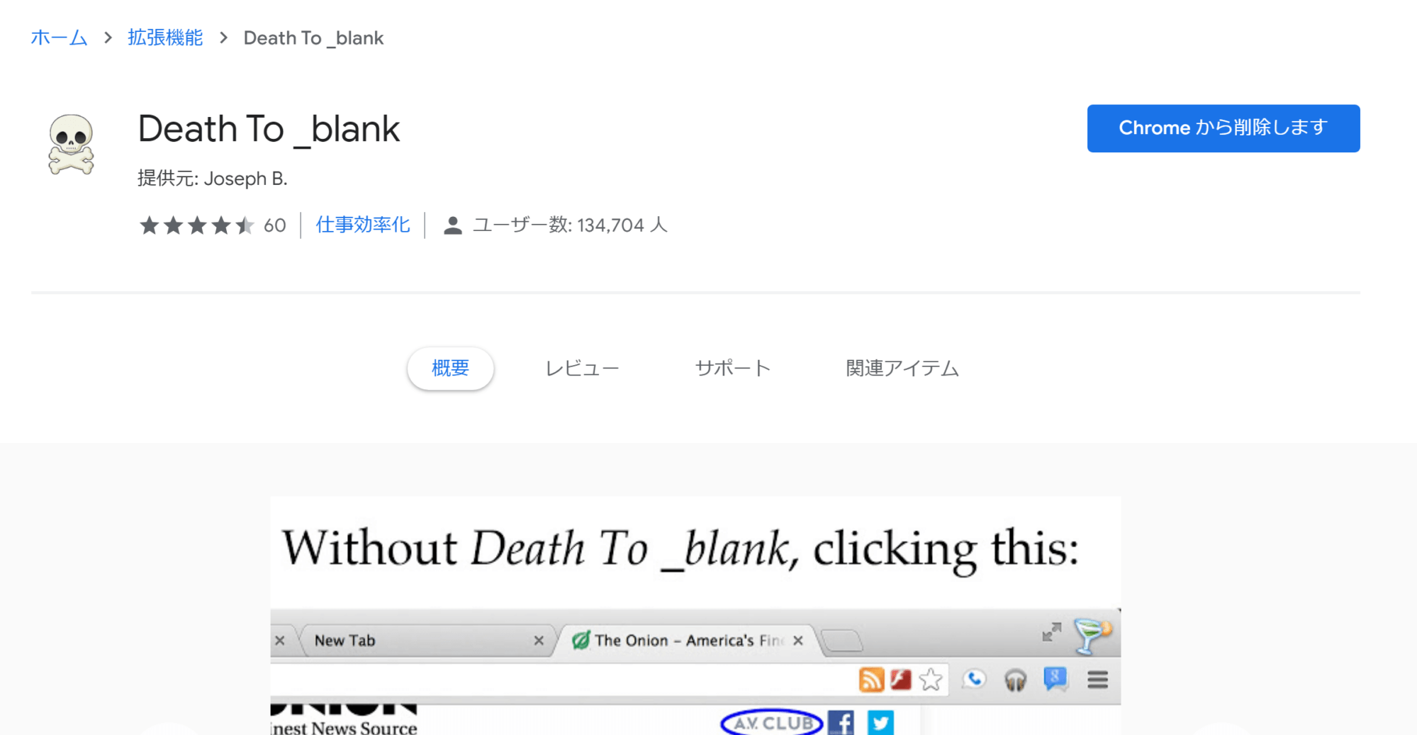 chrome-extension-death-to-_blank