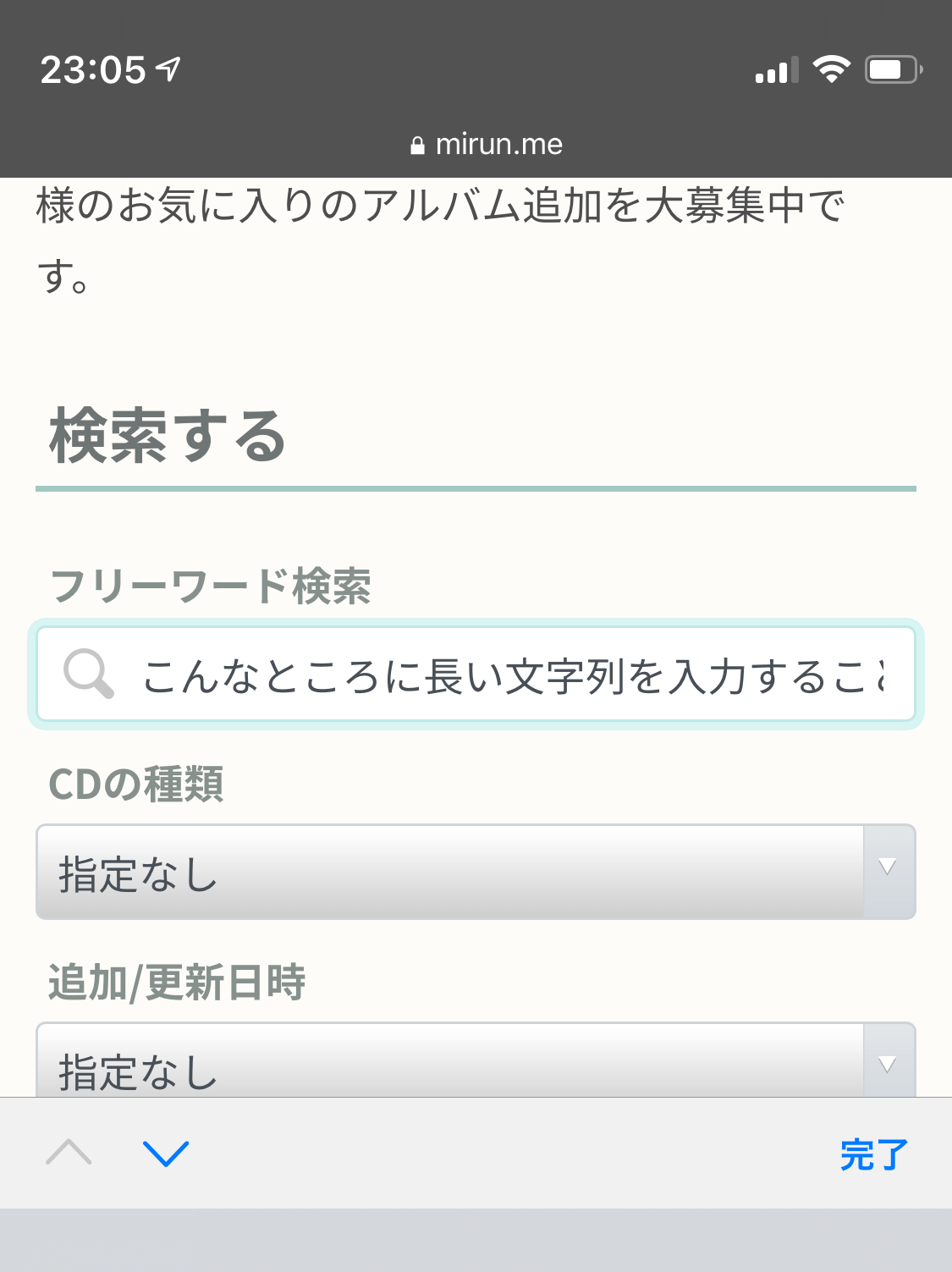 form-input-by-the-iphone-example