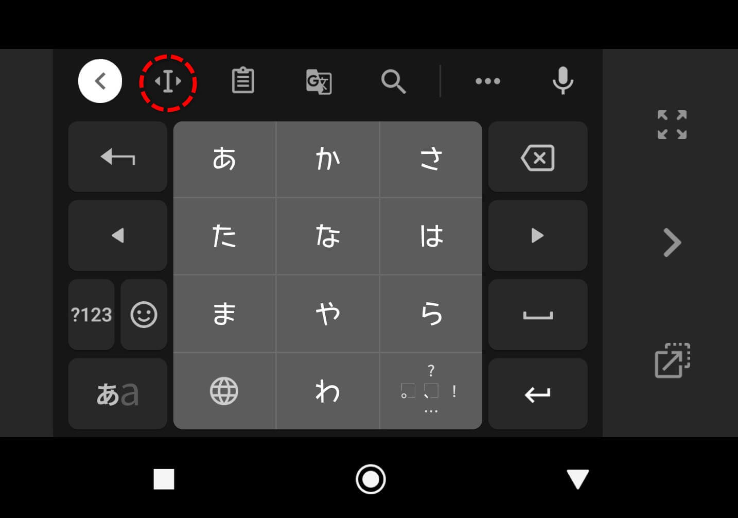 gboard-text-edit-mode