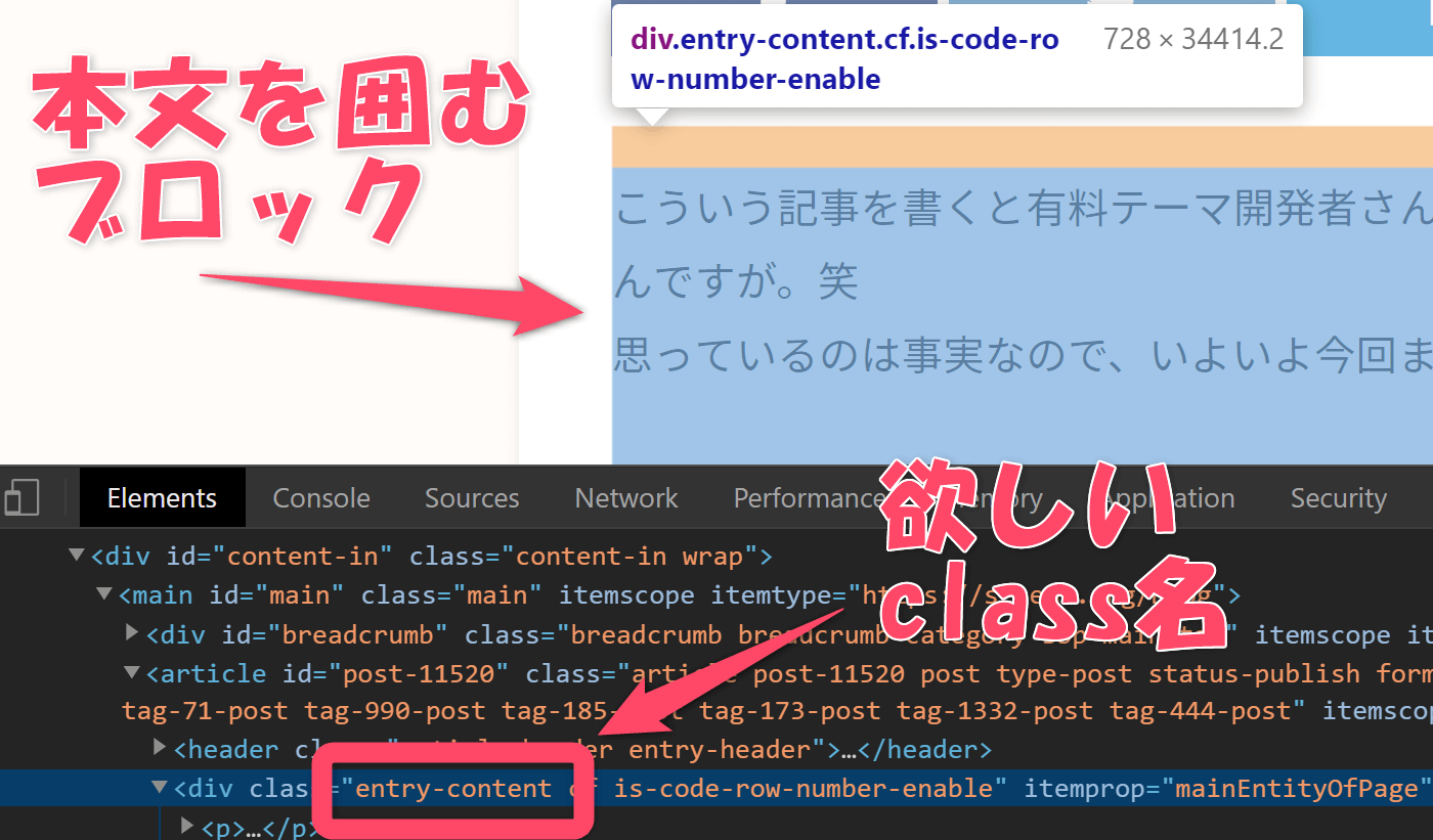 get-class-name-entry-content