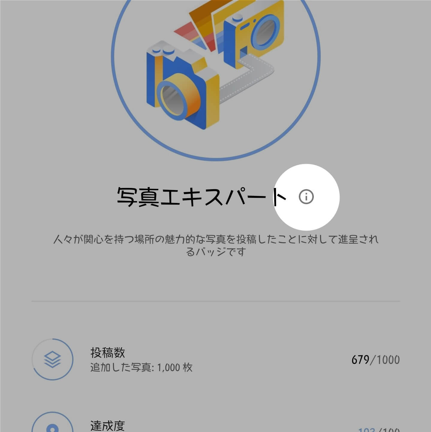 google-local-guides-my-photo-badge-2