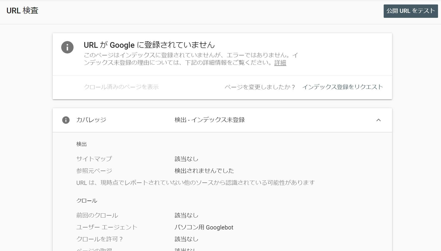 google-noindex-search-console