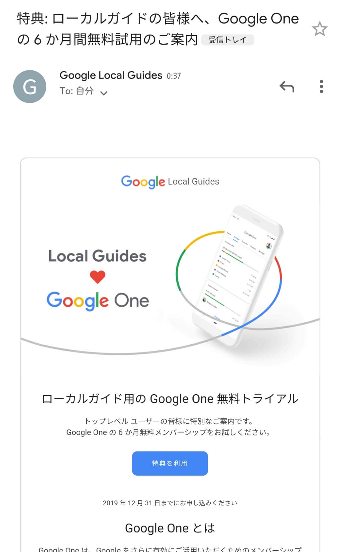 google-one-early-release-special