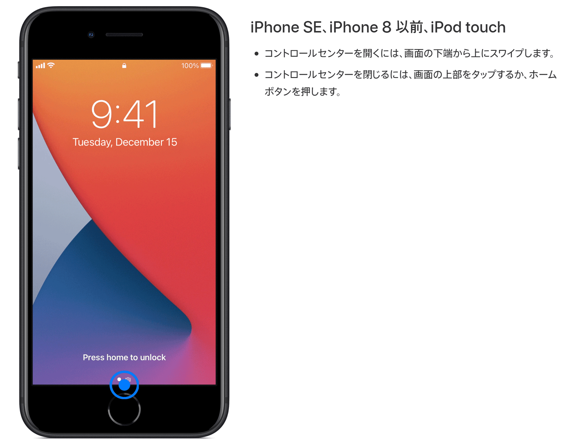 iphone-control-center-visible
