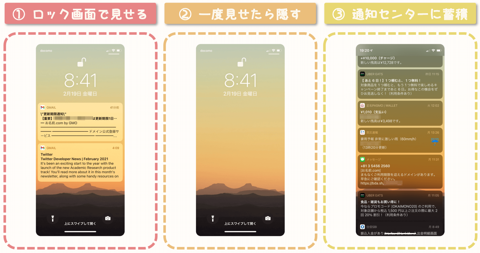 iphone-notification-specification-3-layer