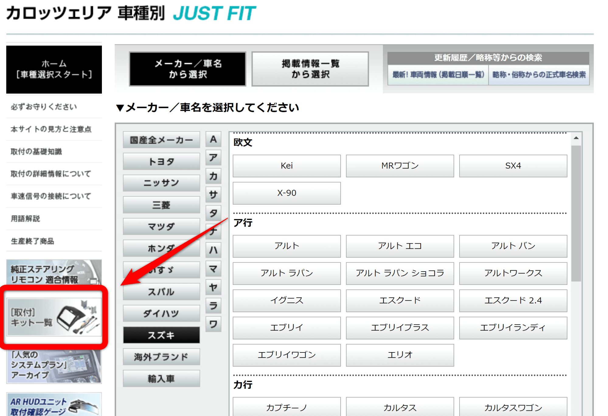 just-fit-fittng-kit-info