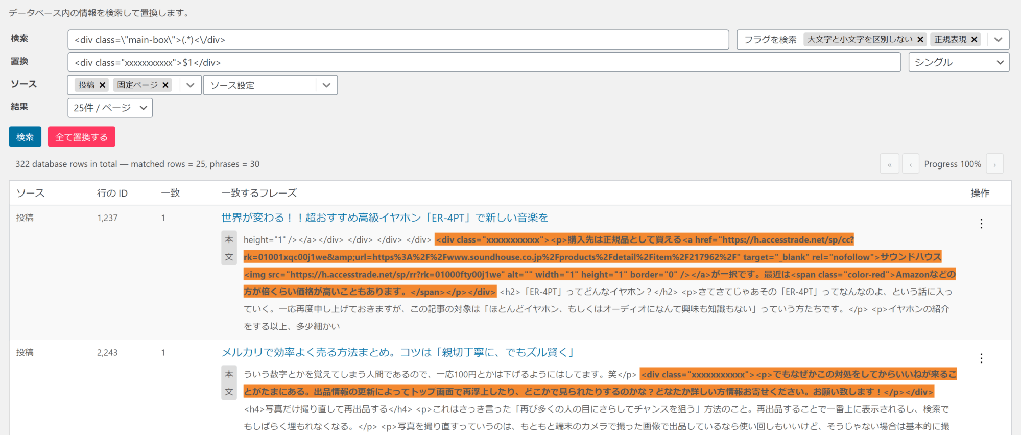 search-regex-replace-example